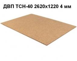 ДВП ТСН-40 2620х1220 4 мм