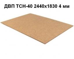 ДВП ТСН-40 2440х1830 4 мм